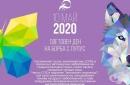 На 10 май 2020-а отбелязваме Световния ден за борба с лупуса