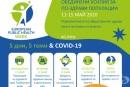 Европейската седмица на общественото здраве започва от 11 май 2020 г.