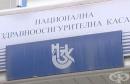 НЗОК отговори на обвиненията на пациентите с ревматоиден артрит и Бехтерев
