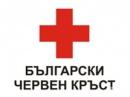 От днес БЧК раздава пакети с храни на най-бедните