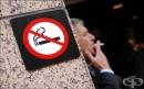 Разработват ваксина за отказване от цигарите