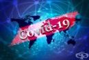 Световната здравна организация обяви коронавируса COVID-19 за пандемия