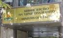 От здравното министерство прекратиха поръчката за изграждане на електронна здравна система