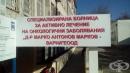 Във Варна ще се извършват безплатни профилактични прегледи за онкологични заболявания