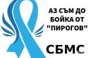 СБМС: Проф. Балтов, спрете с натиска и отменете дисциплинарното наказание на Бойка Анастасова!