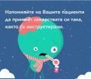 Изпълнителната агенция по лекарствата (ИАЛ) стартира онлайн кампания