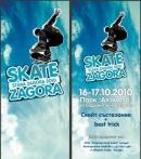 Състезание Skate Stara  Zagora 16 - 17 октомври, 2010