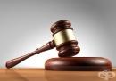 Специализираният съд освободи лекарите от Варна, обвинени за издаване на фалшиви ТЕЛК решения