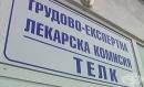 Адресът на съставите на ТЕЛК в Стара Загора е променен