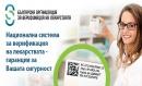 Повече от 2000 аптеки вече са свързани към Националната система за верификация на лекарствата