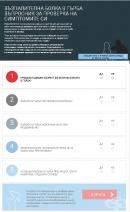 """С кампанията """"Не обръщай гръб""""  стартира и първият специализиран сайт в България за ранно диагностициране на болката в гърба"""