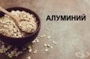 Алуминий - полезен или вреден е за консумация