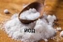 Ползи от приема на йод и хранителни източници