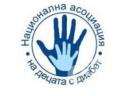 Национална асоциация на децата с диабет