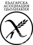 Българска aсоциация Цьолиакия (Целиакия)