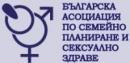 Българска асоциация по семейно планиране и сексуално здраве