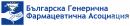 Българска генерична фармацевтична асоциация