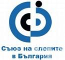 Съюз на слепите в България