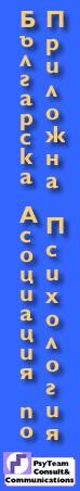 Българска асоциация по приложна психология
