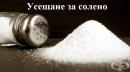 Усещане за солено