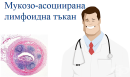 Мукозо-асоциирана лимфоидна тъкан