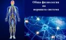 Обща физиология на нервната система