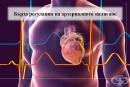 Бърза регулация на артериалното налягане