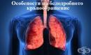 Особености на белодробното кръвообращение