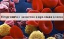 Неорганични вещества в кръвната плазма