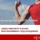 Коластра ИМУНОКОЛ Перфект – за силен имунитет и бързо възстановяване след боледуване