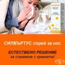 СИЛВЪРТУС спрей за нос ЕСТЕСТВЕНО РЕШЕНИЕ за справяне с хремата!