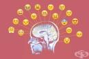 Алекситимия: липса на думи да изразиш чувствата си
