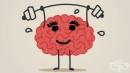 Супер лесни тренировки за мозъка