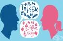 Колко знаем за общуването между половете