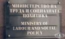 Социалното министерство ще финансира 43 проекта за достъпна жилищна среда и лична мобилност