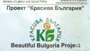 """Проектът """"Красива България"""" обяви извънредна кампания за проекти, които ще осигурят достъпна среда за хора с увреждания"""