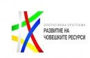 """В социалното министерство обсъдиха новите дейности по ОП """"РЧР"""" 2021 -2027 г."""