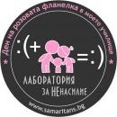 """""""Самаряни"""" отбелязват Деня за борба с тормоза в училище"""