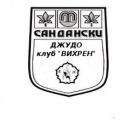 """Клуб по джудо и самбо """"Вихрен"""", гр. Сандански"""