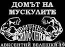 """Фитнес център """"Симфония"""", гр. Пловдив"""