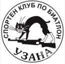 """СПОРТЕН КЛУБ ПО БИАТЛОН """"УЗАНА"""""""