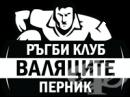 "РЪГБИ И ФУТБОЛ КЛУБ ""ВАЛЯЦИТЕ"", ГР. ПЕРНИК"