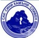 """АЛПИЙСКИ КЛУБ """"СИНИ КАМЪНИ"""""""