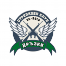 "Стрелкови клуб ""Дръзки"", гр. Разград"