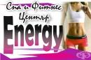 "Спа и фитнес център ""Energy"", гр. Исперих"