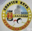 """Спортен клуб по тенис на маса """"Хасково"""""""