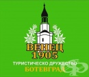 "Туристическо дружество ""Венец 1905"", гр. Ботевград"