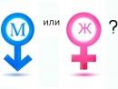 Хормонална терапия за смяна на пола