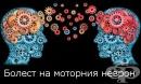 Терапия при болест на двигателния неврон (амиотрофична латерална склероза)