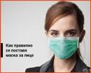 Как правилно да поставите предпазна маска за лице?